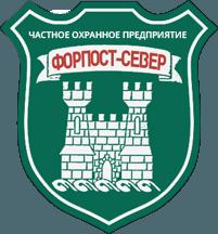 ЧОП Форпост Север. Охрана в Москве