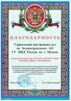 Благодарность ООО ЧОП Форпост-Север от УВД по ЗелАО