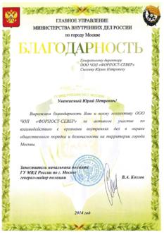 Благодарность ООО ЧОП Форпост-Север от ГУ МВД по Москве