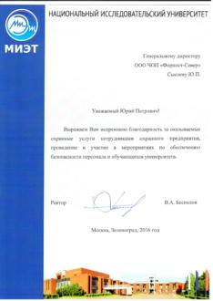 Благодарность ООО ЧОП Форпост-Север от МИЭТ