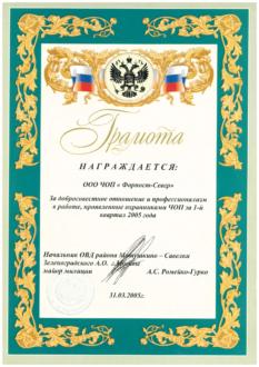 Грамота ООО ЧОП Форпост-Север от начальника ОВД по району Матушкино