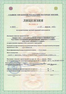 Лицензия на осуществление охранной деятельности